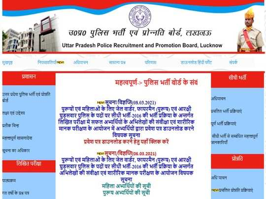 UP Police PET Admit Card 2021