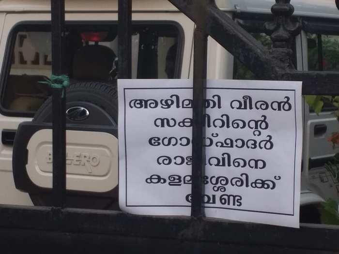 Kalamassery P Rajeev Poster