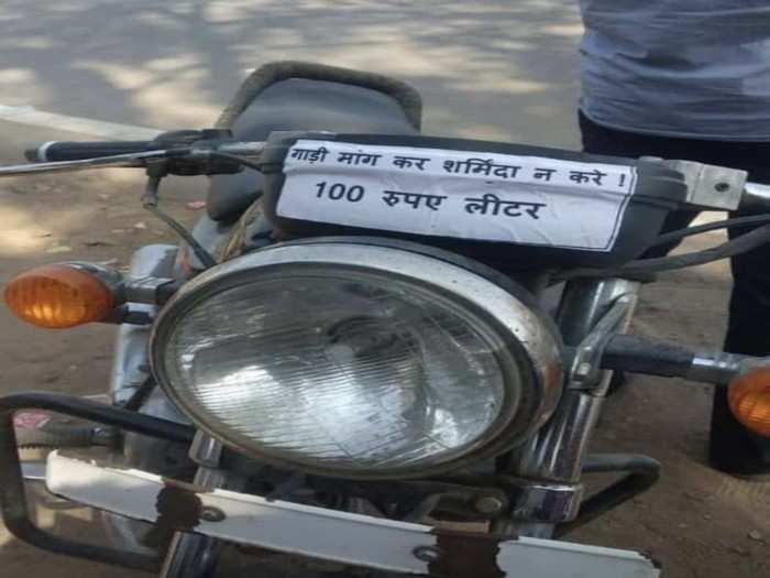 Petrol Price Hike: बाइक मांगने वाले दोस्त जरूर पढ़े ये खबर!