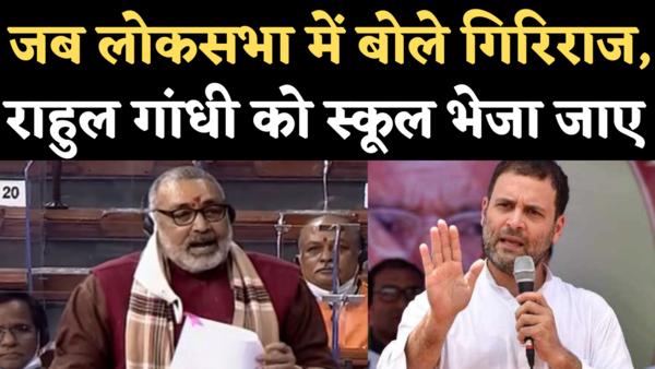 send him to school says giriraj singh in lok sabha over rahul gandhi fisheries ministry remark