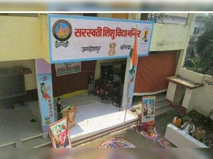Balia news: सरस्वती शिशु मंदिर के टीचर का आरोप राम मंदिर के लिए नहीं दिया चंदा तो स्कूल से निकाला गया, प्रिंसिपल ने कहा आरोप झूठे