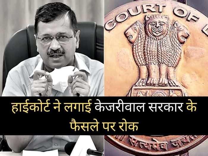Delhi High court imposes interim stay on Delhi governments temporary ban on subsidy on tata nexon