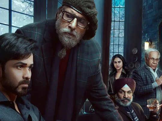 Chehre Movie Teaser: Watch Amitabh Bachchan & Emraan Hashmi Starrer Chehre  Teaser, Film To Release On 9th April 2021 - 'चेहरे' के टीजर में जुर्म,  ईमानदारी और इंसाफ का रोमांच, डायलॉग्स ने