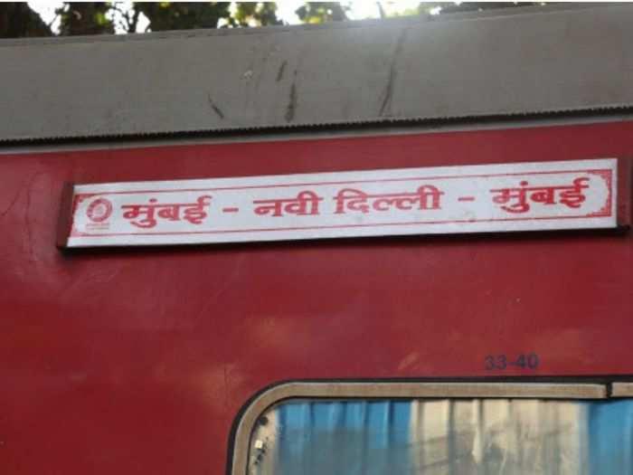 Mumbai-Delhi Rajdhani special train