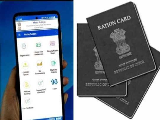 mera ration mobile app: राशन कार्ड धारकों के लिए Mera Ration App लॉन्च, अब  मोबाइल पर मिलेगी सारी जानकारी - mera ration mobile app launched in india  for ration car holders, see
