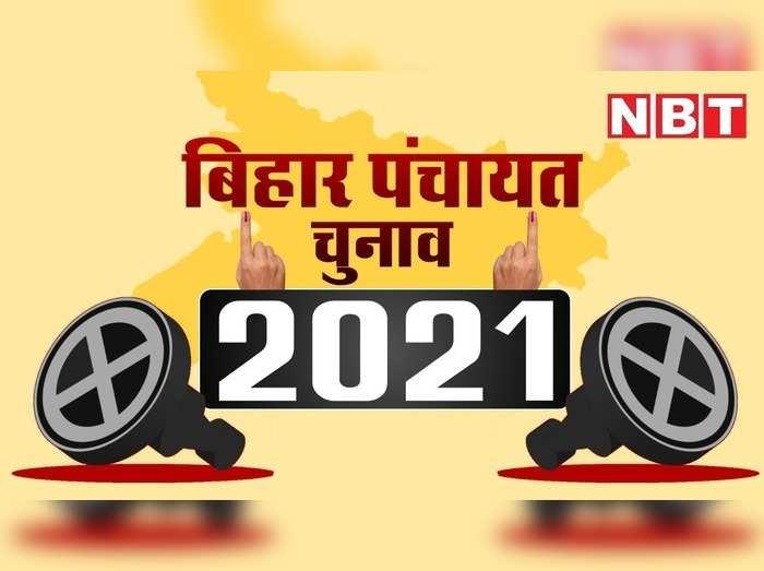 panchayat election 2.