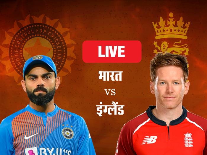 India vs Eng