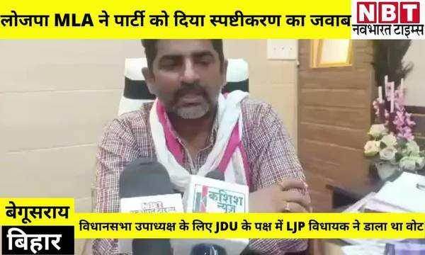 ljp mla rajkumar singh answer on party served show cause notice over voted for jdu candidate for assembly deputy speaker