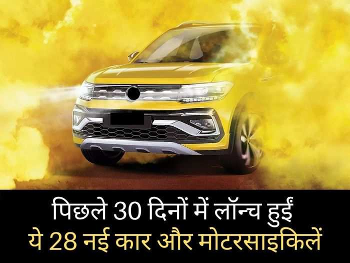 latest car and two wheeler launch in march 2021