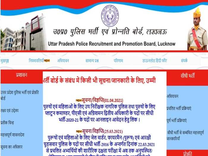 UPPRPB UP Police SI Recruitment 2021