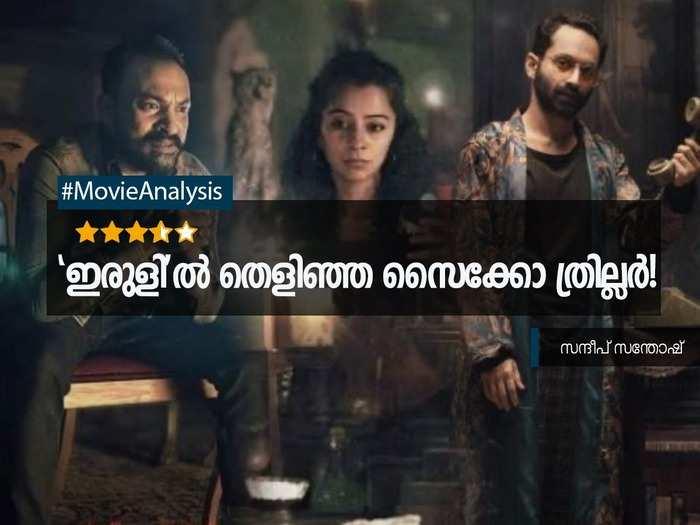 ഇരുൾ അനാലിസിസ് Irul Movie Analysis