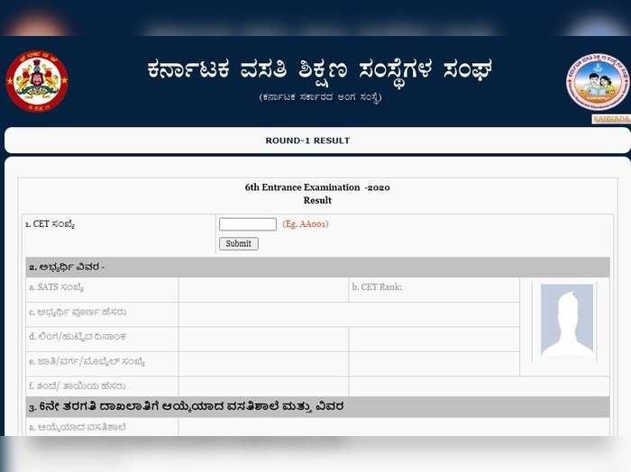 kreis 6th standard seat allotment result