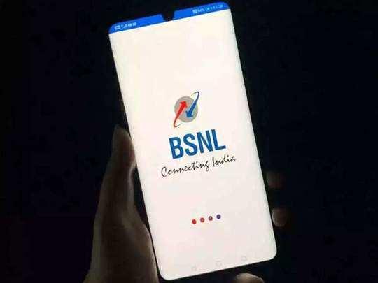 BSNL ने बढ़ाई अपने इन दो प्लान्स की वैधता, अब मिलेगा ज्यादा फायदा, Airtel और Vi भी पीछे नहीं