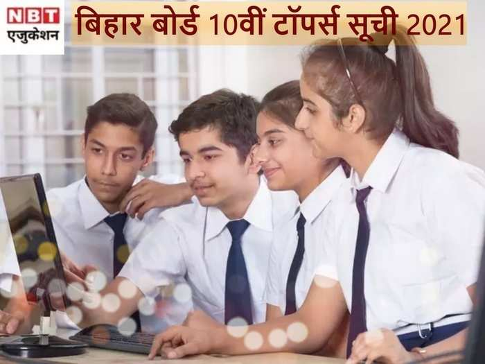 Bihar Board 10th Toppers 2021