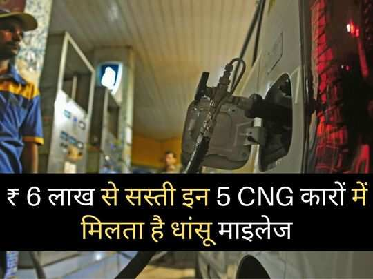 maruti suzuki wagonr to alto to s-presso to celerio to hyundai santro here are five cng cars under rs 6 lakh that gives best mileage on indian roads