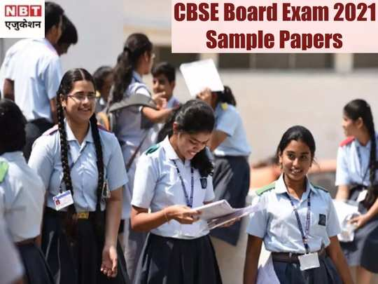 CBSE Board Exam 2021 Sample Papers