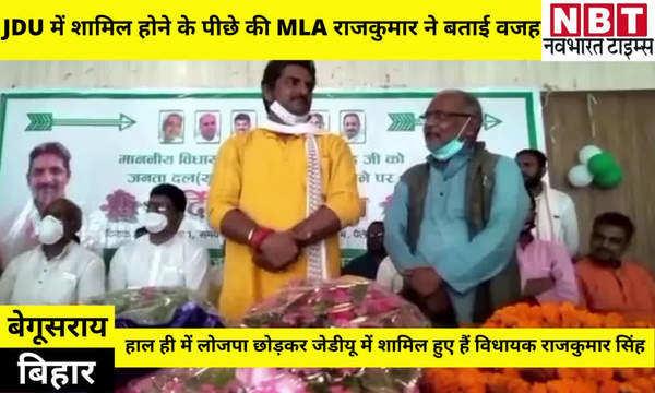 bihar politics why did the ljp s only mla join jdu mla rajkumar singh revealed it in begusarai