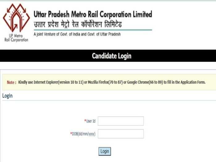 UP Metro Recruitment admit card