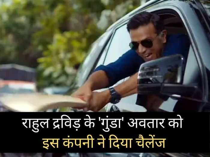 The avatar of angry Rahul Dravid seen in Creds video was tweeted by Virat Kohli on which Ather Energy has given an interesting reply