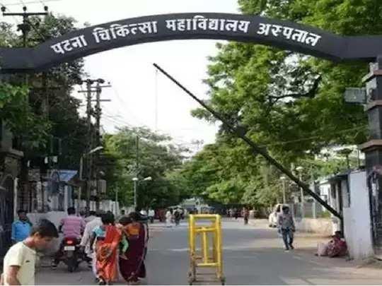 बिहार के PMCH का कारनामा, जिंदा कोरोना पॉजिटिव को बना दिया मुर्दा, अंतिम संस्कार के लिए श्मशान घाट पर भेज दिया शव