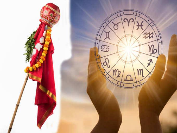 हिंदू नववर्षाचा १३ एप्रिलला प्रारंभ, राशीनुसार जाणून घ्या परिस्थिती