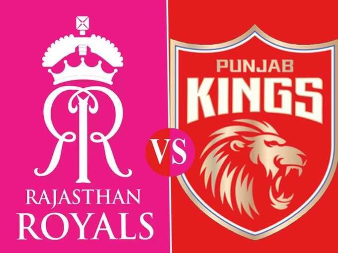 राजस्थान रॉयल्स और पंजाब किंग्स का मुकाबला