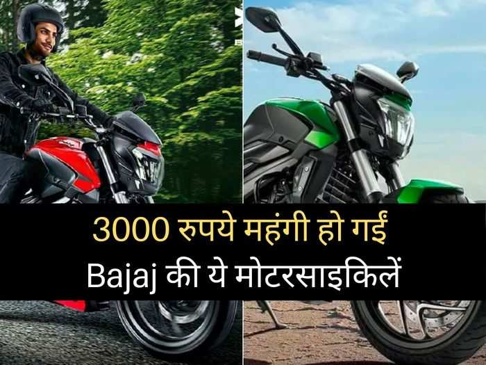 bajaj dominar 400 and dominar 250 received price hike of rs 4000
