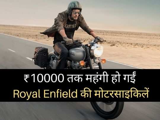 royal enfields 350 cc motorcycles get a price hike up to rs 10000