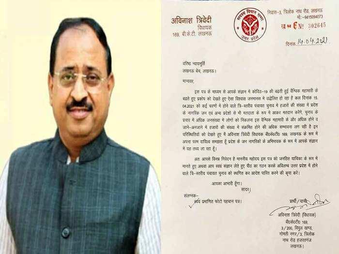 अविनाश त्रिवेदी ने निर्वाचन आयोग को लिखा पत्र