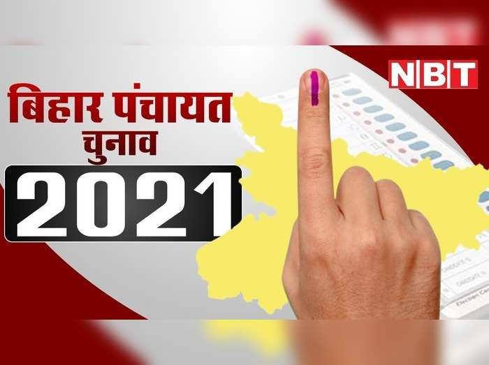 panchayat election 3.