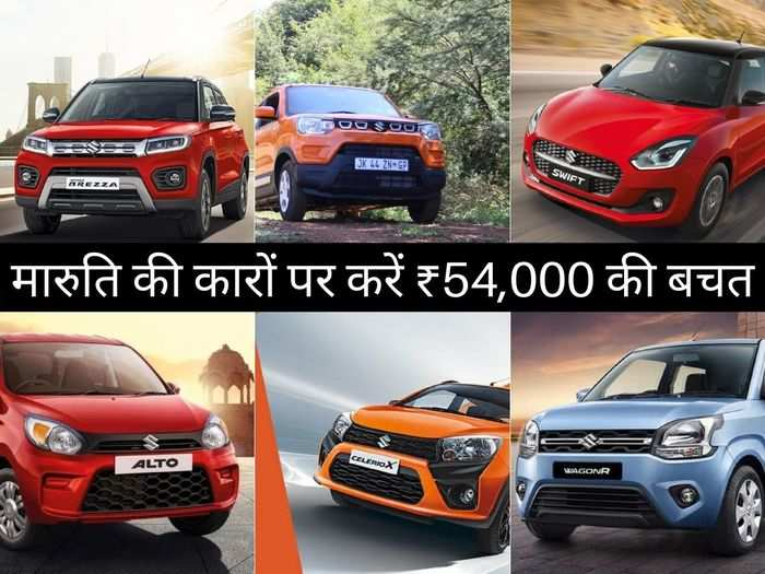 maruti suzuki offering bumper discount offers on its alto to s-presso to celerio to wagonr to swift to dzire to brezza to eeco read april 2021 offer