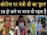 people get old they have to die says madhya pradesh minister on covid deaths