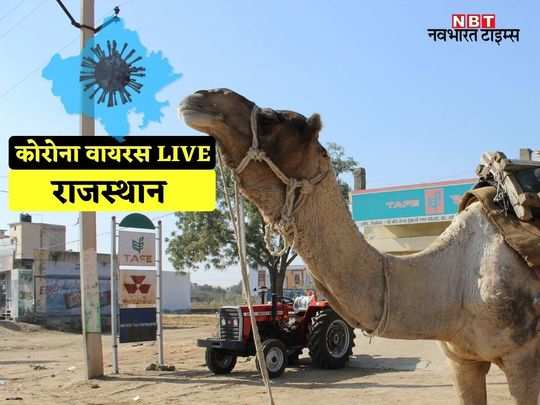 rajasthan news live update (54)