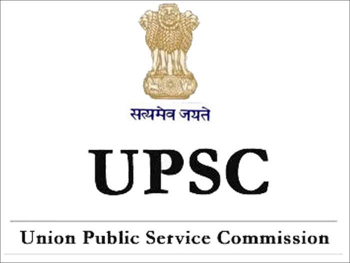 UPSC Jobs 2021: पदवीधर उमेदवारांसाठी नोकरीची संधी