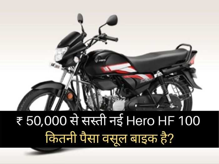 hero hf 100 is the cheapest and best mileage motorcycle of hero motocorp that comes under rs 50000