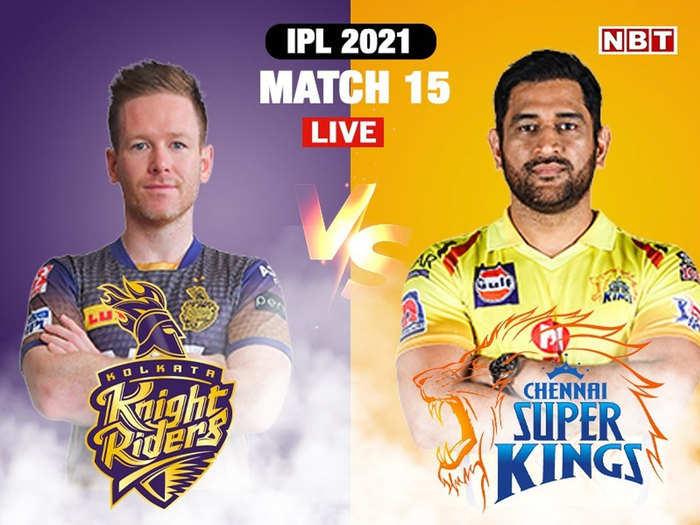 KKR vs CSK Highlights: चेन्नई सुपर किंग्स ने कोलकाता नाइट राइडर्स को 18 रन से हराया, दर्ज की लगातार तीसरी जीत