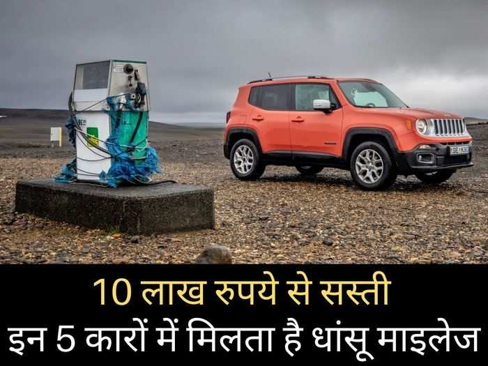 maruti suzuki alto to maruti suzuki swift to maruti suzuki dzire to maruti alto to maruti s-presso to renault kwid here are best mileage cars under 10 lakh rupees