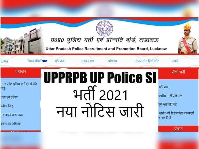 UPPRPB UP Police SI Recruitment 2021