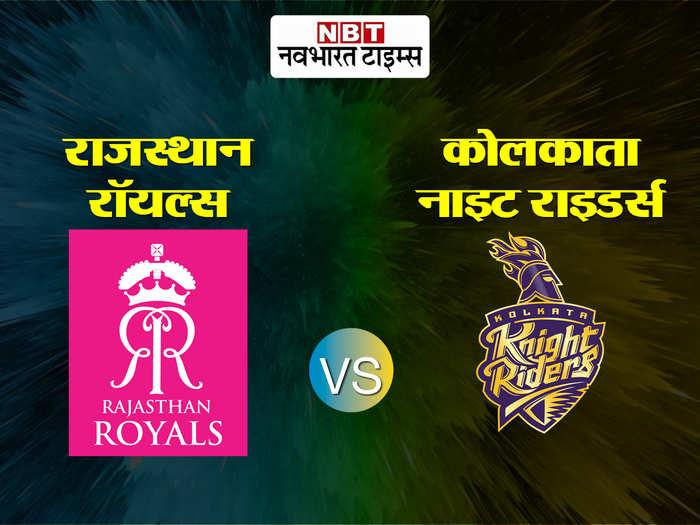 RR vs KKR Preview: कोलकाता और राजस्थान में भिड़ंत, आंद्रे रसल से कैसे निपटेंगे संजू सैमसन के रणबांकुरे