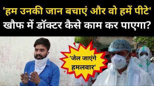 bihar doctor fold hands and demands security after attack in ara sadar hospital