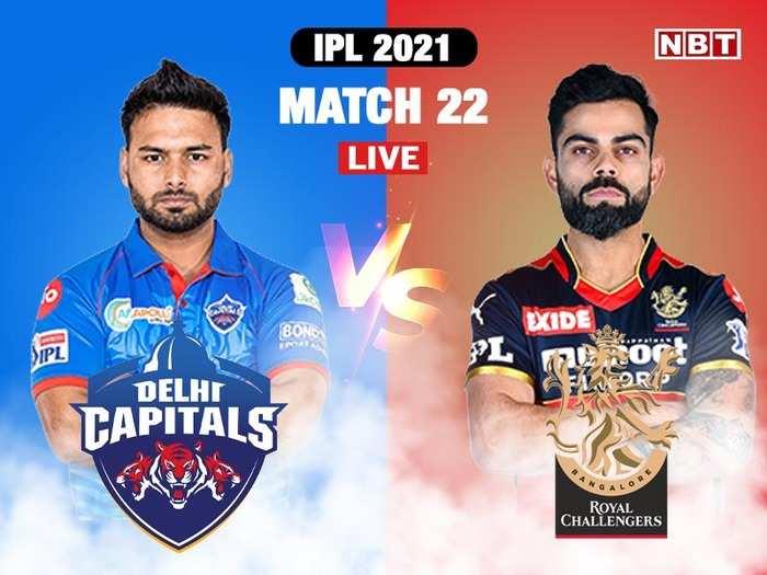 डीसी vs आरसीबी आईपीएल: आखिरी ओवर में ऋषभ पंत और हेटमायर नहीं बना सके 14 रन, बैंगलोर की दिल्ली पर रोमांचक जीत