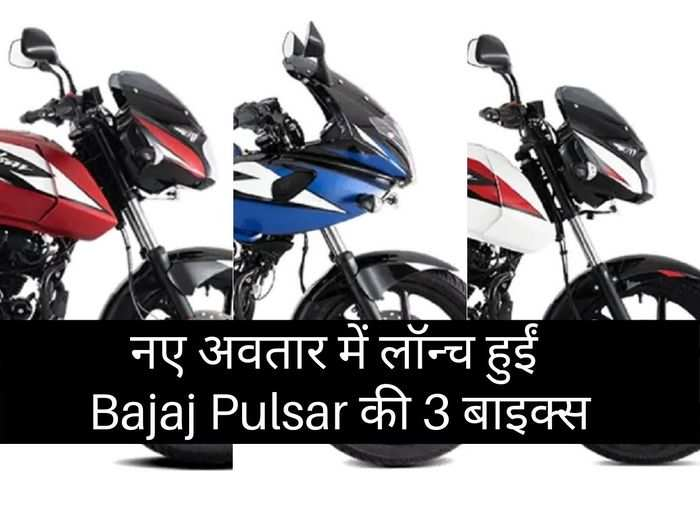 bajaj auto launched dagger edge edition of its bajaj pulsar 150 to pulsar 180 to pulsar 220f