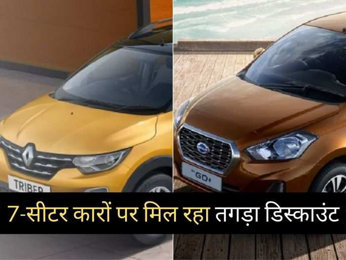 renault triber and datsun go plus these two cheapest 7 seater cars getting bumper discount up to rs 45000