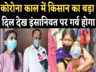 neemuch farmer donates 2 lakh meant for daughters marriage to buy oxygen watch video
