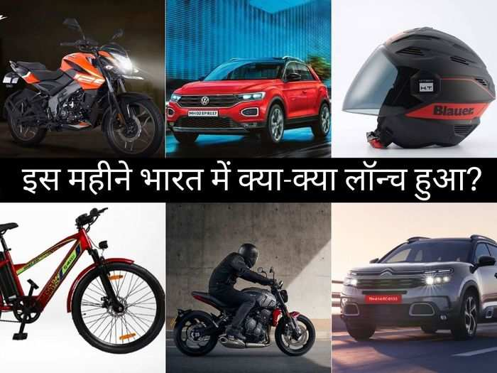 from motorcycle to cars to helmet to electric bicycle here are 12 here are 12 latest launch in april 2021