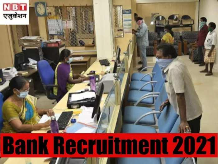 Bank Recruitment 2021