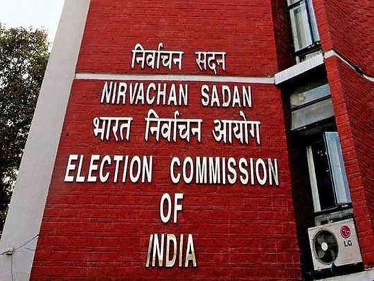 निवडणूक आयोग