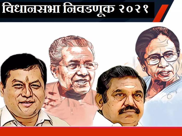 विधानसभा निवडणूक २०२१ निकाल