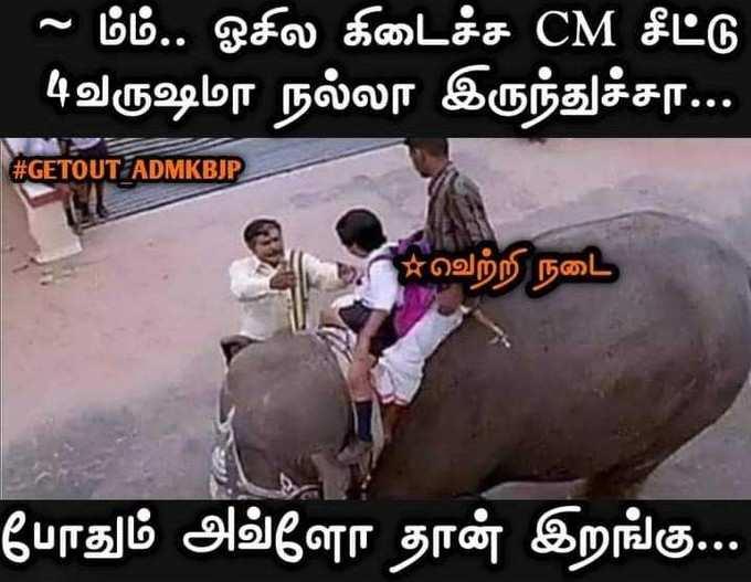 தமிழக தேர்தல் ரிசல்ட் அட்ராசிட்டி மீம்ஸ்!