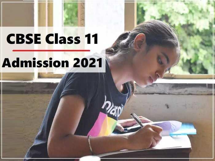 cbse class 11 admission